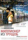 """Постер 19 из 29 из фильма """"Миллионер из трущоб"""" /Slumdog Millionaire/ (2008)"""