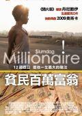 """Постер 23 из 29 из фильма """"Миллионер из трущоб"""" /Slumdog Millionaire/ (2008)"""