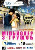 """Постер 9 из 29 из фильма """"Миллионер из трущоб"""" /Slumdog Millionaire/ (2008)"""