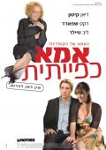 "Постер 8 из 8 из фильма ""Мамаша"" /Smother/ (2007)"