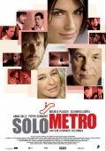 """Постер 1 из 1 из фильма """"Единственный метр"""" /SoloMetro/ (2007)"""