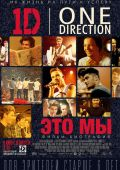 One Direction: Это мы /This Is Us/ (2013)