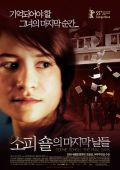 """Постер 7 из 11 из фильма """"Последние дни Софии Шолль"""" /Sophie Scholl - Die letzten Tage/ (2005)"""