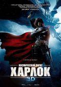 "Постер 2 из 8 из фильма ""Космический пират Харлок"" /Space Pirate Captain Harlock/ (2013)"