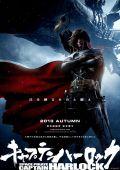 "Постер 5 из 8 из фильма ""Космический пират Харлок"" /Space Pirate Captain Harlock/ (2013)"