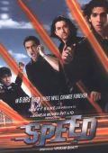 """Постер 1 из 2 из фильма """"На одном дыхании"""" /Speed/ (2007)"""