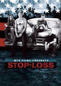 """Постер 5 из 6 из фильма """"Война по принуждению"""" /Stop-Loss/ (2008)"""