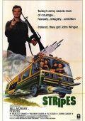 """Постер 2 из 4 из фильма """"Добровольцы поневоле"""" /Stripes/ (1981)"""