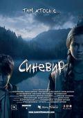"Постер 4 из 6 из фильма ""Синевир"" (2013)"