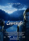 "Постер 1 из 6 из фильма ""Синевир"" (2013)"
