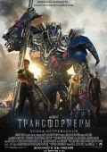 """Постер 1 из 29 из фильма """"Трансформеры: Эпоха истребления"""" /Transformers: Age of Extinction/ (2014)"""