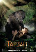 "Постер 3 из 10 из фильма ""Тарзан"" /Tarzan/ (2013)"