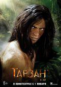 "Постер 6 из 10 из фильма ""Тарзан"" /Tarzan/ (2013)"
