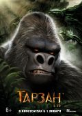 "Постер 7 из 10 из фильма ""Тарзан"" /Tarzan/ (2013)"