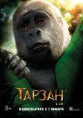 "Постер 5 из 10 из фильма ""Тарзан"" /Tarzan/ (2013)"