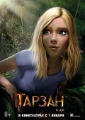 "Постер 4 из 10 из фильма ""Тарзан"" /Tarzan/ (2013)"