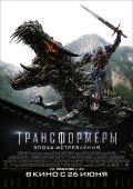 """Постер 2 из 29 из фильма """"Трансформеры: Эпоха истребления"""" /Transformers: Age of Extinction/ (2014)"""