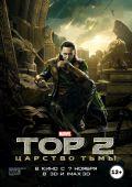 """Постер 17 из 26 из фильма """"Тор 2: Царство тьмы"""" /Thor: The Dark World/ (2013)"""