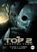 """Постер 18 из 26 из фильма """"Тор 2: Царство тьмы"""" /Thor: The Dark World/ (2013)"""