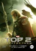 """Постер 16 из 26 из фильма """"Тор 2: Царство тьмы"""" /Thor: The Dark World/ (2013)"""