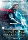 """Постер 2 из 26 из фильма """"Тор 2: Царство тьмы"""" /Thor: The Dark World/ (2013)"""