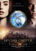 """Постер 1 из 24 из фильма """"Орудия смерти: Город костей"""" /The Mortal Instruments: City of Bones/ (2013)"""