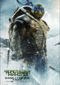 "Постер 19 из 31 из фильма ""Черепашки-ниндзя"" /Teenage Mutant Ninja Turtles/ (2014)"