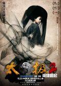 """Постер 6 из 14 из фильма """"Герой 3D"""" /Tai Chi Hero/ (2012)"""