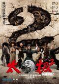"""Постер 13 из 14 из фильма """"Герой 3D"""" /Tai Chi Hero/ (2012)"""