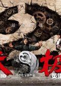 """Постер 12 из 14 из фильма """"Герой 3D"""" /Tai Chi Hero/ (2012)"""