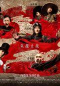 """Постер 10 из 14 из фильма """"Герой 3D"""" /Tai Chi Hero/ (2012)"""