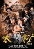 """Постер 11 из 14 из фильма """"Герой 3D"""" /Tai Chi Hero/ (2012)"""