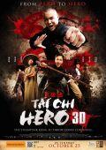 """Постер 2 из 14 из фильма """"Герой 3D"""" /Tai Chi Hero/ (2012)"""