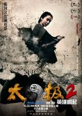 """Постер 7 из 14 из фильма """"Герой 3D"""" /Tai Chi Hero/ (2012)"""