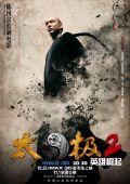 """Постер 5 из 14 из фильма """"Герой 3D"""" /Tai Chi Hero/ (2012)"""