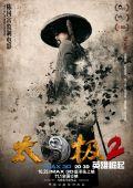 """Постер 4 из 14 из фильма """"Герой 3D"""" /Tai Chi Hero/ (2012)"""
