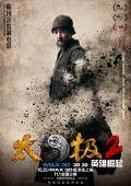 """Постер 3 из 14 из фильма """"Герой 3D"""" /Tai Chi Hero/ (2012)"""