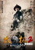 """Постер 8 из 14 из фильма """"Герой 3D"""" /Tai Chi Hero/ (2012)"""