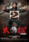 """Постер 9 из 14 из фильма """"Герой 3D"""" /Tai Chi Hero/ (2012)"""