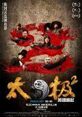 """Постер 14 из 14 из фильма """"Герой 3D"""" /Tai Chi Hero/ (2012)"""