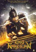 """Постер 3 из 6 из фильма """"Великий завоеватель: Продолжение легенды"""" /Tamnaan somdet phra Naresuan maharat: Phaak prakaat itsaraphaap/ (2007)"""