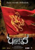 """Постер 2 из 6 из фильма """"Великий завоеватель: Продолжение легенды"""" /Tamnaan somdet phra Naresuan maharat: Phaak prakaat itsaraphaap/ (2007)"""