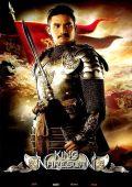 """Постер 4 из 6 из фильма """"Великий завоеватель: Продолжение легенды"""" /Tamnaan somdet phra Naresuan maharat: Phaak prakaat itsaraphaap/ (2007)"""
