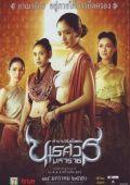 """Постер 5 из 6 из фильма """"Великий завоеватель: Продолжение легенды"""" /Tamnaan somdet phra Naresuan maharat: Phaak prakaat itsaraphaap/ (2007)"""