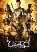"""Постер 6 из 6 из фильма """"Великий завоеватель: Продолжение легенды"""" /Tamnaan somdet phra Naresuan maharat: Phaak prakaat itsaraphaap/ (2007)"""