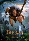 "Постер 2 из 10 из фильма ""Тарзан"" /Tarzan/ (2013)"