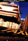 """Постер 2 из 2 из фильма """"Такси"""" /Taxi/ (1998)"""