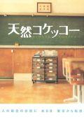 "Постер 3 из 3 из фильма ""Тэннэн Кокэкко"" /Tennen kokekko/ (2007)"