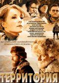 """Постер 2 из 2 из фильма """"Территория"""" (2014)"""