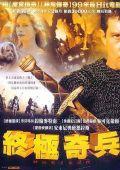 """Постер 6 из 13 из фильма """"13-й воин"""" /The 13th Warrior/ (1999)"""